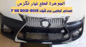 صدام مع شبك سبورت GS 2013