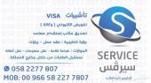 زيارة عائلية ( تصديق الطلب ) 0582277807