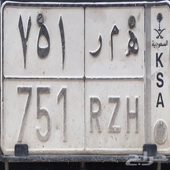 ه م ر  السعوديه   751