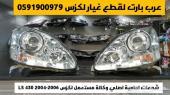 طقم شمعات امامية اصلي مستعمل LS 430 2004-2006