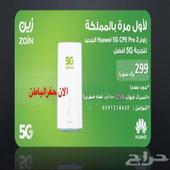 انترنت مفتوح 5G