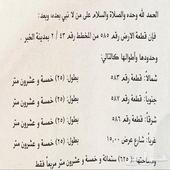 ارض للبيع في حي الصواري العزيزية الخبر