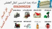 زهرة الياسمين 0562690228
