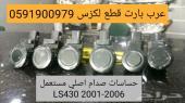 حساسات صدام اصلي مستعمل لكزس LS 430 2001-2006