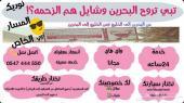 سائقات سعوديات توصيل البحرين