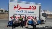 شركة الاهرام لنقل عفش (الرياض جدة )مكة تغليف