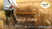 حصادة الذرة و القصب اليدوية