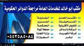 خدمات عامة مكتب أبوخالد