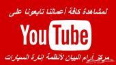 تلبية لطلبكم تم إفتتاح قناتنا على اليوتيوب