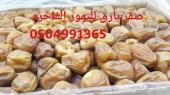 تمور فاخره سكري وعجوة المدينه بسعر منافس جمله ومفرق وعلى الضمان