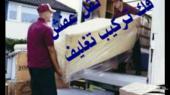 شركة نقل عفش مع الفك والتركيب