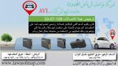 شركة تواصل الرياض المحدودة خدمة تتبع المركبات