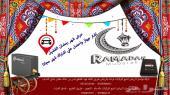 الحق عرض رمضان علي افضل اجهزة التتبع بالممل