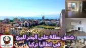 شقة مطلة على البحر للبيع في انطاليا تركيا   م