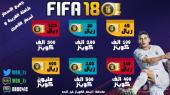 خصومات كوينز فيفا 18 - FIFA 18 مليون 400 ريال