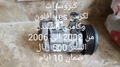 للبيع كمبروسرات لكزس es من 2002 الى 2006