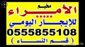 مخيم بري شبابي للإيجار بسعر خاص بالدمام