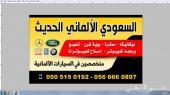 السعودي الالماني الحديث لصيانة السيارات