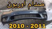 صدام اوريون 2010 - 2011