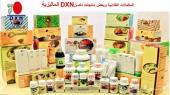 منتجات شركة دكسن الطبيعية
