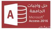 حل واجبات برنامج الأكسس Microsoft Access