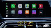 برمجة سيارات بي ام دبليو - الرياض