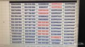 ارقام مميزة شحن STC ومفوترة