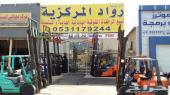 مؤسسة رواد المركزيه لبيع الرافعات الشوكيه