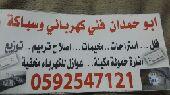 ابوحمدان كهربائي فلل استراحات مخيمات كهرباء