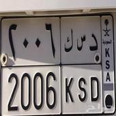 لوحة سيارة مميزة 2006