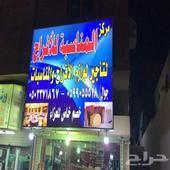 مركز المناسبه لتأجير لوازم الافراح