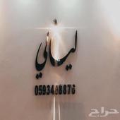 استراحة - شاليه ليالي - مكة المكرمة