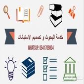 الخدمات الطلابية والالكترونية