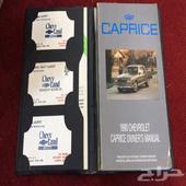 للبيع كتلوج كاتلوج كابرس 1990