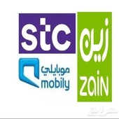تميز برقمك Stc و Mobily و Zain