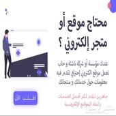 إنشاء مواقع الكترونية و متاجر الكترونية