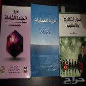 كتب تخصص الادارة العامة جامعة الملك عبدالعزيز