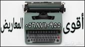 كتابة معاريض وخطابات بصيغة قويه ومؤثرة