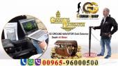جهاز كشف الذهب ground navigator 3D