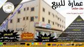 عمارة للبيع بخميس مشيط حي الطلح