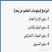التسجيل في جامعه الملك عبد العزيز و جامعه الملك فيصل (انتساب