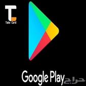 بطاقات قوقل بلاي google play سعودي و امريكي