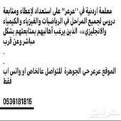 معلمة اردنية في عرعر