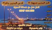 توصيل الدمام الرياض او البحرين بجميع السيارات