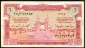 ريال الحج 1375 ه