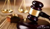 تعقيب و انجاز ورفع طلبات في المحاكم