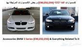 BMW الفئة الثالثة E90 E92 E93