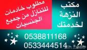 مطلوب خادمات من جميع الجنسيات 0538811168