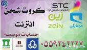 بطايق شحن إنترنت موبايلي زين STC اسبوع مفتوح