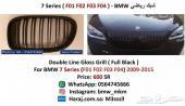 BMW - شبك رياضي الفئة السابعة F01 F02